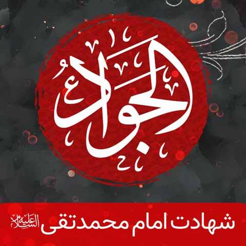 عکس نوشته تسلیت شهادت امام جواد ۹۹