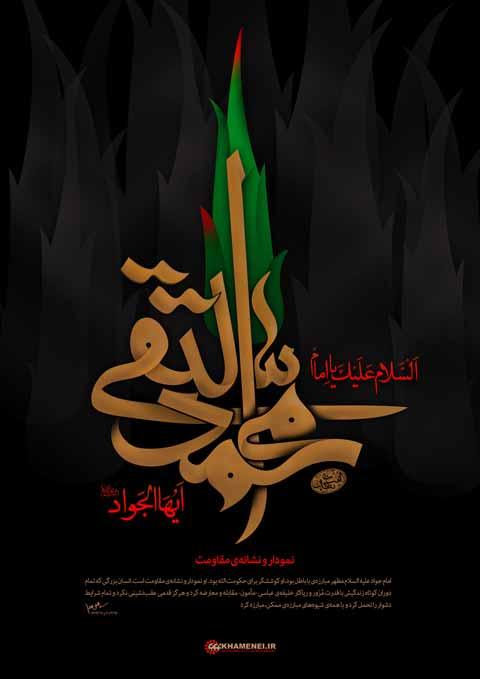 عکس استوری شهادت امام جوادالائمه تقی ع