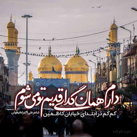 عکس پروفایل کاظمین امام جواد