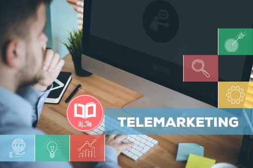 تلفن مارکتینگ یا بازاریابی تلفنی