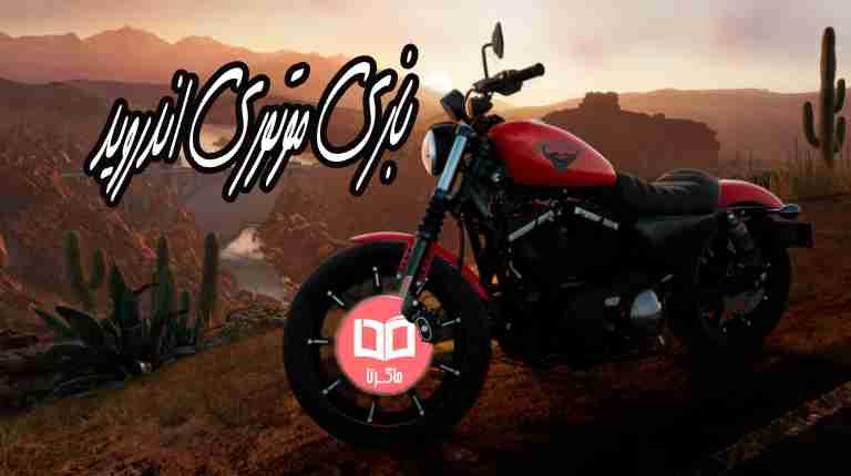 بهترین بازی های موتورسواری اندروید 2020