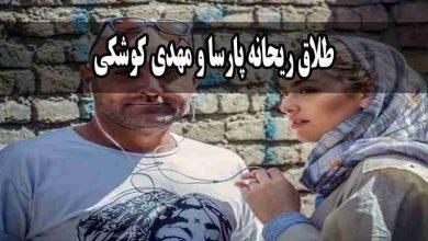 تصویر طلاق ریحانه پارسا و مهدی کوشکی واقعی است؟ + علت شایعه جدایی
