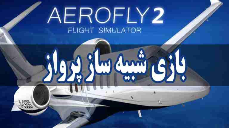 دانلود بازی Flight Simulator 2020 اندروید