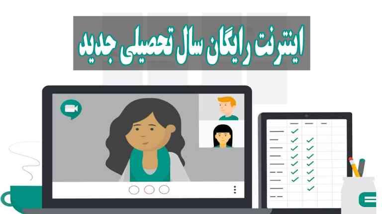 اینترنت رایگان معلمان و دانش آموزان