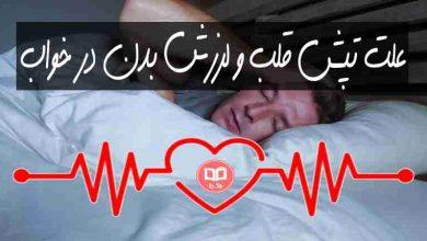 تصویر علت تپش قلب و لرزش بدن در خواب چیست ❤️+ راه های درمان خانگی