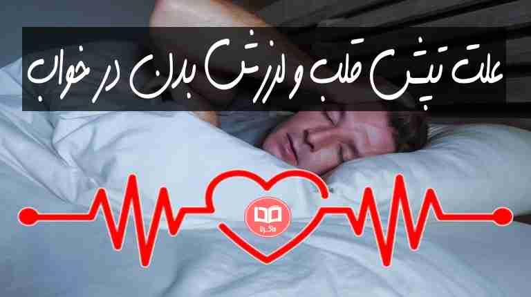 علت تپش قلب و لرزش بدن در خواب