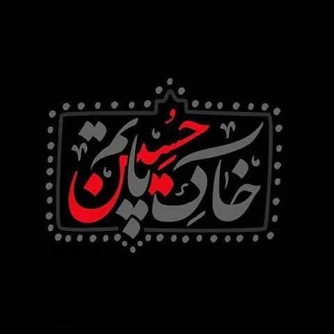 عکس نوشته خاک پاتم حسین