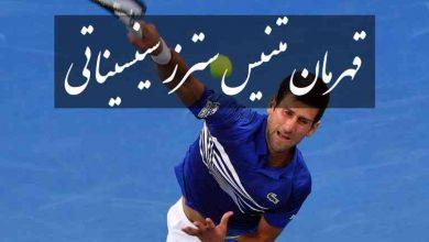 تصویر نتیجه بازی تنیس جوکوویچ ، نواک قهرمان مسترز سینسیناتی شد!