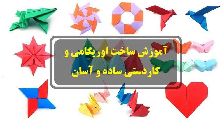 آموزش ساخت اوریگامی و کاردستی ساده و آسان
