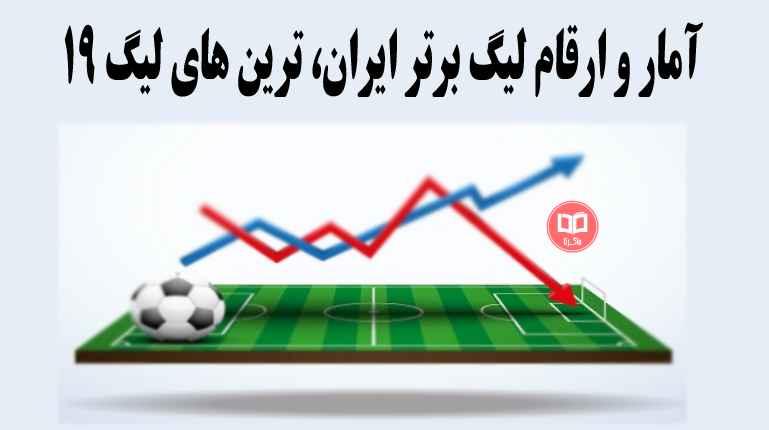 آمار و ارقام لیگ برتر 98-99