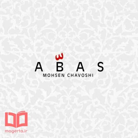 کاور ترانه جدید محسن چاوشی بنام عباس