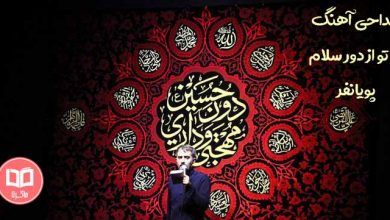 تصویر دانلود آهنگ به تو از دور سلام ✋ مداحی محمد حسین پویانفر