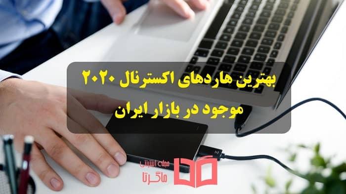 بهترین هارد های اکسترنال 2020 موجود در بازار ایران