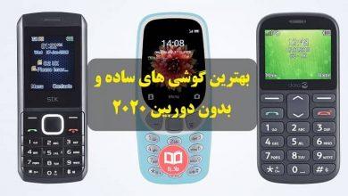 تصویر بهترین گوشی های ساده و بدون دوربین 2020 موجود در بازار ایران