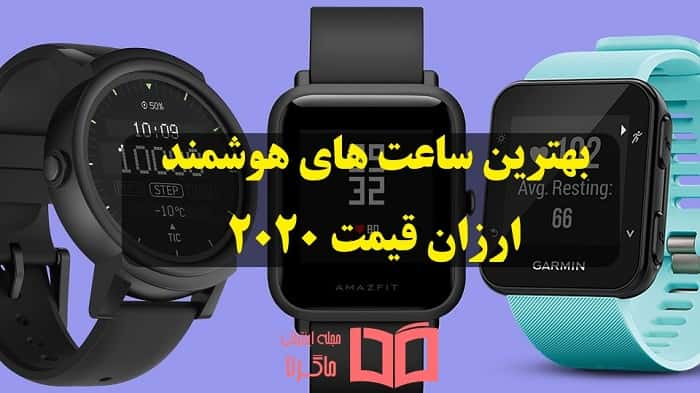 تصویر بهترین ساعت های هوشمند ارزان قیمت 2020 موجود در ایران