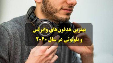 تصویر بهترین هدفون های 2020 موجود در بازار ایران تا سقف 10 میلیون تومان