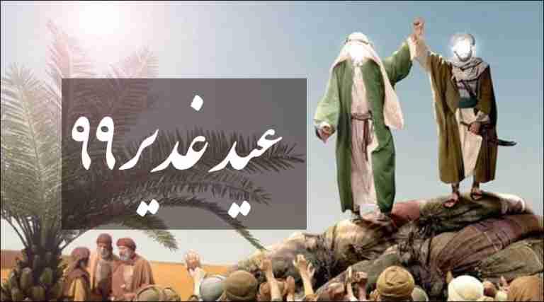 عید غدیر ۹۹