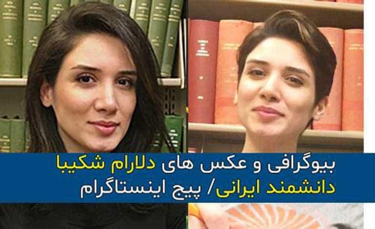 زندگینامه دکتر و دانشمند ایرانی دلارام شکیبا
