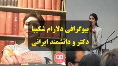 تصویر بیوگرافی دلارام شکیبا ؛ دانشمند ایرانی که راز ترمیم زخم را کشف کرد!