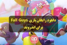 دانلود بازی Fall Guys برای اندروید