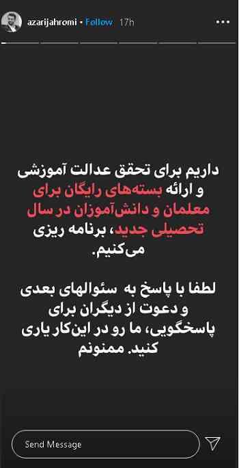 پیام آقای جهرمی در مورد اینترنت رایگان