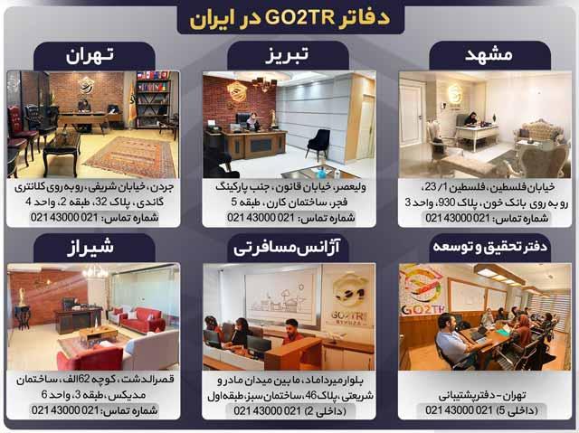 دفاتر GO2TR در ایران