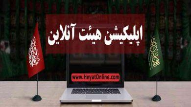 تصویر دانلود اپلیکیشن هیئت آنلاین ، برنامه پخش زنده عزاداری محرم ⚫️