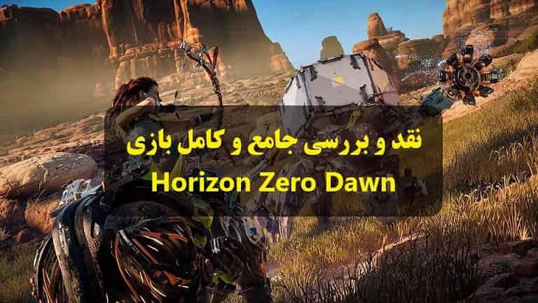 نقد و بررسی بازی Horizon Zero Dawn