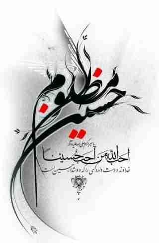 عکس والپیپر محرم مخصوص گوشی یا اباعبدالله الحسین