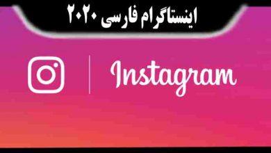 تصویر دانلود اینستاگرام فارسی 2020 برای اندروید – نسخه رایگان و جدید