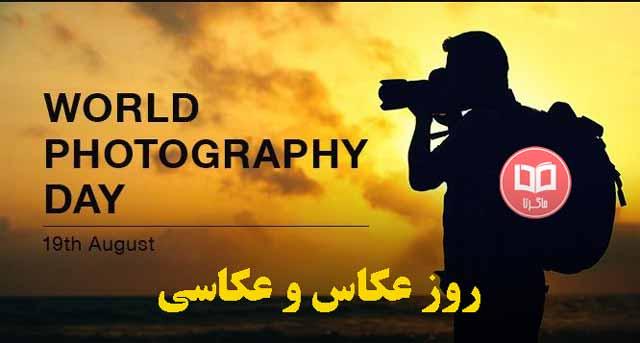 متن تبریک روز عکاس