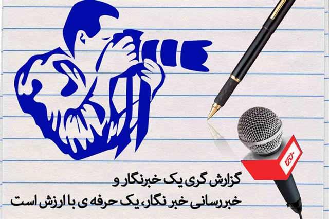 پوستر تبریک روز خبرنگار