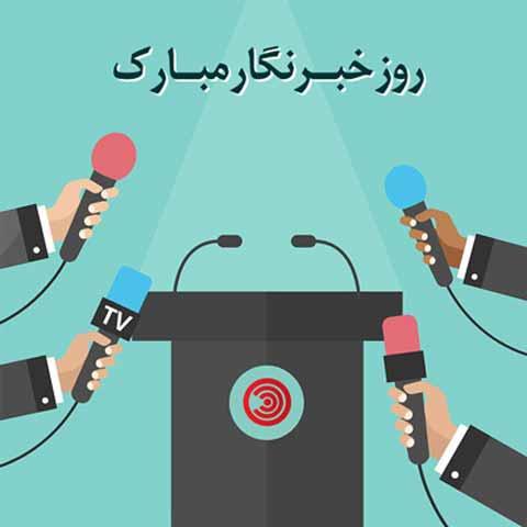 عکس پروفایل روز خبرنگار ۹۹