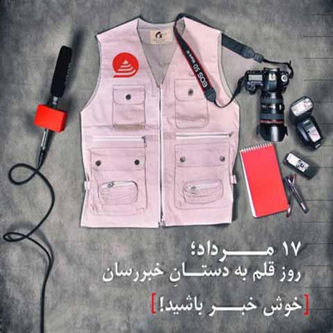 عکس نوشته تبریک روز خبرنگار ها