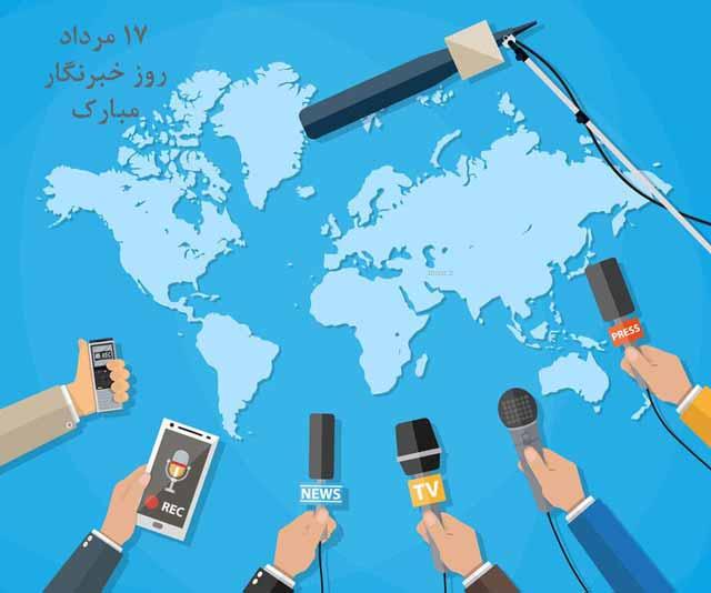عکس روز خبرنگاران