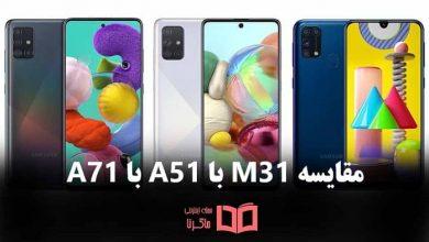 تصویر مقایسه گلکسی M31 با A51 با A71 ؛ کدام یک ارزش خرید دارد؟