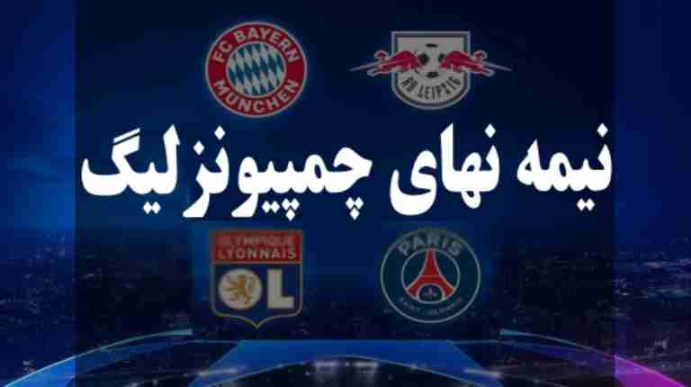 نیمه نهایی لیگ قهرمانان اروپا ۲۰۲۰