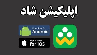 دانلود اپلیکیشن شاد آموزش و پرورش