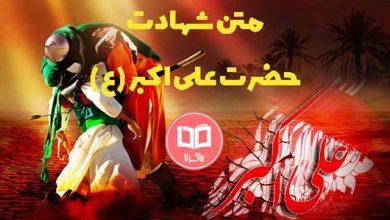 تصویر متن تسلیت شهادت حضرت علی اکبر ۹۹ 🩸+ عکس نوشته پروفایل