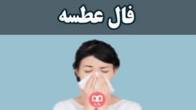 تصویر فال عطسه شنبه ۲۲ شهریور ۹۹ برای ساعتهای مختلف روز و شب