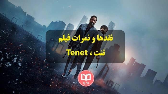 نقدها و نمرات فیلم Tenet
