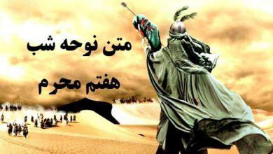 تصویر متن نوحه شب هفتم محرم 99 🩸 شهادت حضرت علی اصغر (ع)