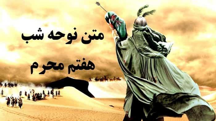 متن نوحه شب هفتم محرم