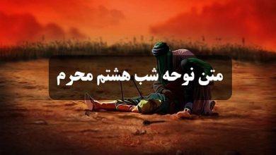 تصویر متن نوحه شب هشتم محرم 99 🩸 شهادت حضرت علی اکبر (ع)