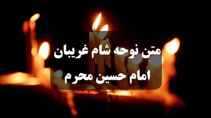 متن نوحه شب شام غریبان امام حسین محرم