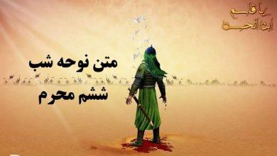تصویر متن نوحه شب ششم محرم 99 ⚫️ متن مداحی حضرت قاسم (ع)
