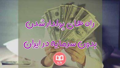 تصویر راه های پولدار شدن بدون سرمایه در ایران کدامند؟ ۹ روش باورنکردنی پولدار شدن بدون سرمایه اولیه