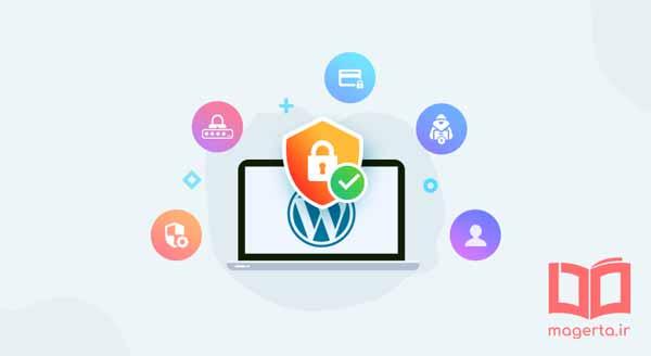 امنیت کامل سایت وردپرسی