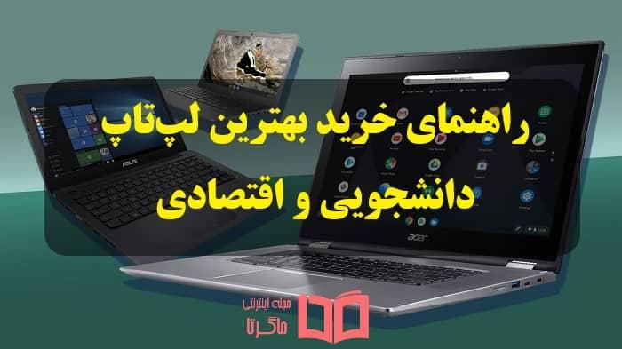 تصویر راهنمای خرید بهترین لپ تاپ دانشجویی ارزان قیمت سال 2020