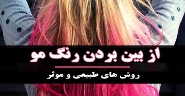 از بین بردن رنگ مو